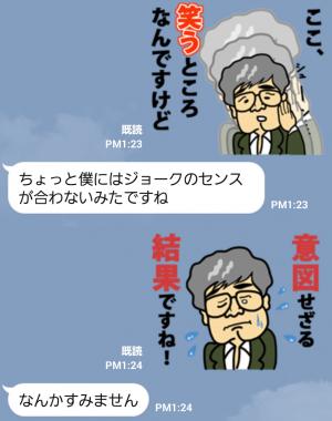 【大学・高校マスコットクリエイターズ】WBS『根来龍之教授』キャラクタースタンプ! スタンプ (8)