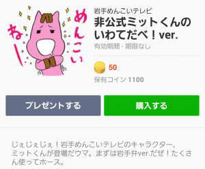 【テレビ番組企画スタンプ】非公式ミットくんのいわてだべ!ver. スタンプ (1)