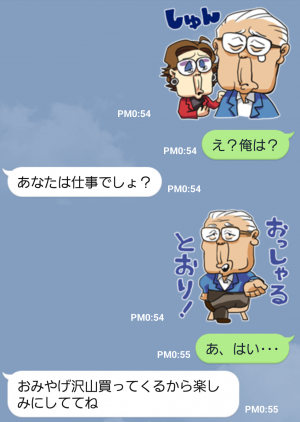 【芸能人スタンプ】野村克也・沙知代夫妻のカップルスタンプ (6)