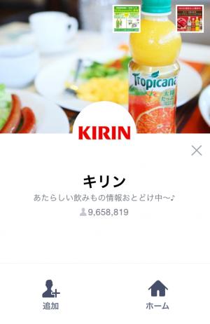 【隠しスタンプ】GReeeeN×生茶パンダ♪ スタンプ(2015年06月29日まで) (1)