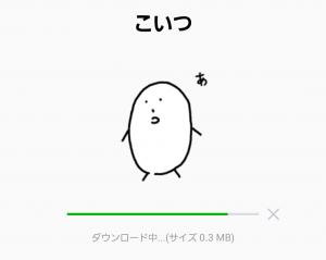 【芸能人スタンプ】こいつ スタンプ (2)