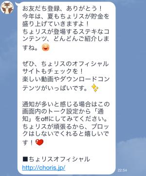 【限定スタンプ】ちょリス スタンプ(2015年07月20日まで) (3)