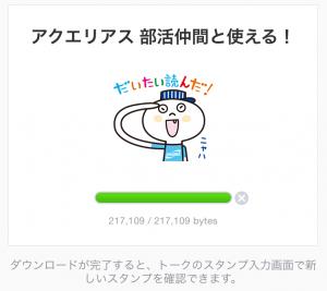 【隠しスタンプ】アクエリアス 部活仲間と使える! スタンプ(2015年09月22日まで) (2)