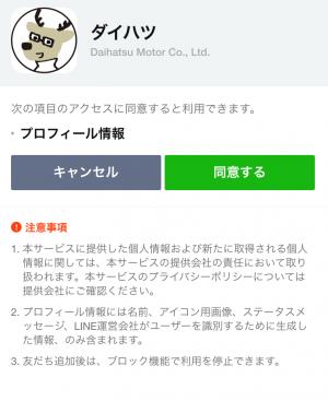 【シリアルナンバー】カクカク・シカジカ スタンプ(2016年05月30日まで) (3)