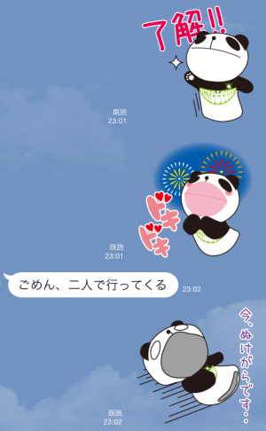 【隠しスタンプ】GReeeeN×生茶パンダ♪ スタンプ(2015年06月29日まで) (10)