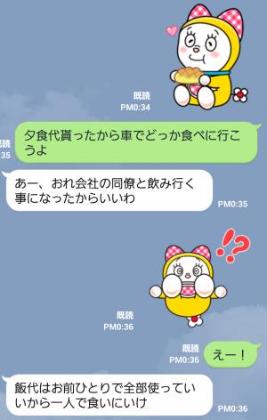 【公式スタンプ】ドラミ うごくスタンプ (4)
