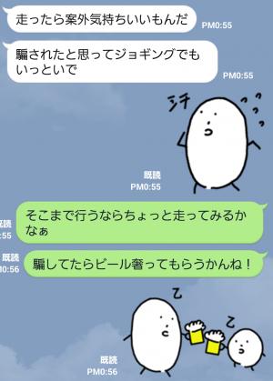 【芸能人スタンプ】こいつ スタンプ (7)