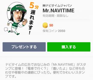 【企業マスコットクリエイターズ】Mr.NAVITIME スタンプ (1)