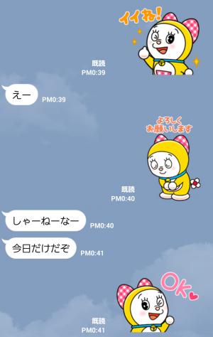 【公式スタンプ】ドラミ うごくスタンプ (6)