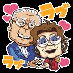 【芸能人スタンプ】野村克也・沙知代夫妻のカップルスタンプ
