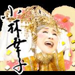 【芸能人スタンプ】小林幸子~七変化~ スタンプ