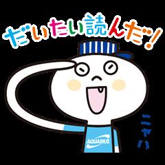 【隠しスタンプ】アクエリアス 部活仲間と使える! スタンプ(2015年09月22日まで)