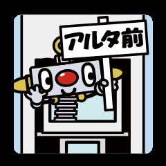 """【企業マスコットクリエイターズ】""""あるたん""""待合せスタンプ"""