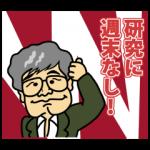 【大学・高校マスコットクリエイターズ】WBS『根来龍之教授』キャラクタースタンプ! スタンプ