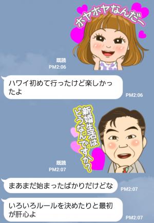 【テレビ番組企画スタンプ】新婚さんいらっしゃい! スタンプ (4)