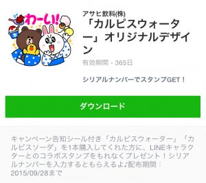 【シリアルナンバー】「カルピスウォーター」オリジナルデザイン スタンプ(2015年09月28日まで) (12)