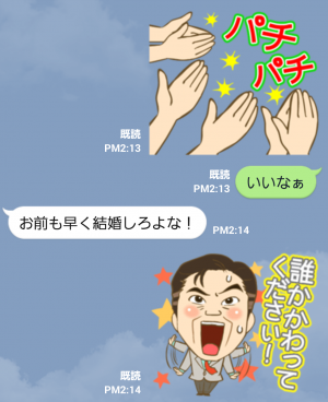 【テレビ番組企画スタンプ】新婚さんいらっしゃい! スタンプ (7)