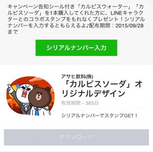【シリアルナンバー】「カルピスソーダ」オリジナルデザイン スタンプ(2015年09月28日まで) (10)