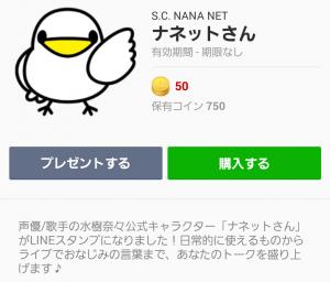 【芸能人スタンプ】ナネットさん スタンプ (1)