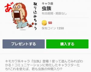 【テレビ番組企画スタンプ】虫族 スタンプ (1)