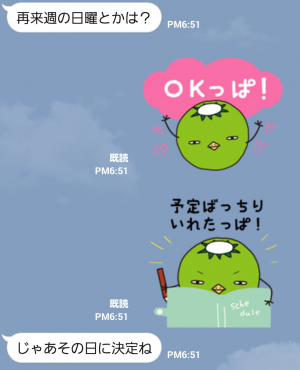 【ご当地キャラクリエイターズ】まつちカッパ スタンプ (6)
