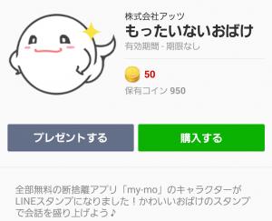 【ゲームキャラクリエイターズスタンプ】もったいないおばけ スタンプ (1)