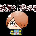 【クリエイターズスタンプランキング(7/26)】ゆるーい妖怪スタンプ「る~いゲゲゲの鬼太郎」スタンプ、いきなり10位ランクイン!