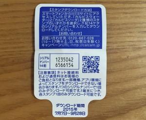 【シリアルナンバー】「カルピスソーダ」オリジナルデザイン スタンプ(2015年09月28日まで) (9)