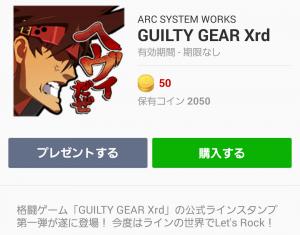 【ゲームキャラクリエイターズスタンプ】GUILTY GEAR Xrd スタンプ (1)