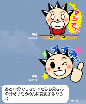 【大学・高校マスコットクリエイターズ】パパルと仲間たち スタンプ (6)
