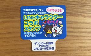 【シリアルナンバー】「カルピスウォーター」オリジナルデザイン スタンプ(2015年09月28日まで) (2)