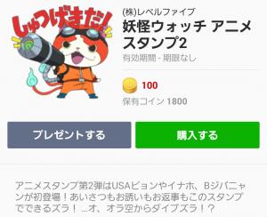 【公式スタンプ】妖怪ウォッチ アニメスタンプ2 スタンプ (1)