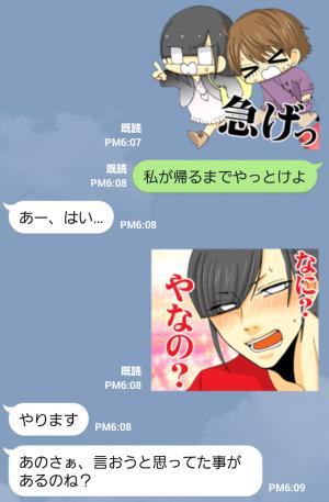 【アニメ・マンガキャラクリエイターズ】辛辣な彼女と不遇なボク スタンプ (6)