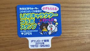 【シリアルナンバー】「カルピスソーダ」オリジナルデザイン スタンプ(2015年09月28日まで) (8)