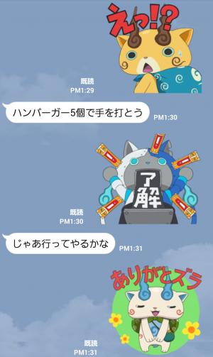 【公式スタンプ】妖怪ウォッチ アニメスタンプ2 スタンプ (3)