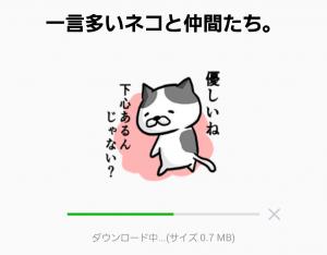 【ゲームキャラクリエイターズスタンプ】一言多いネコと仲間たち。 スタンプ (2)