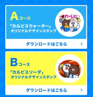 【シリアルナンバー】「カルピスソーダ」オリジナルデザイン スタンプ(2015年09月28日まで) (6)