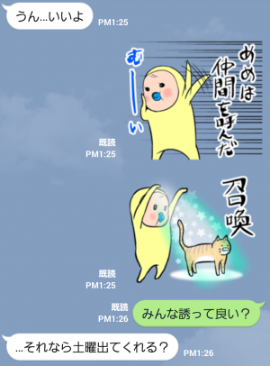 【アニメ・マンガキャラクリエイターズ】めめたん(戦闘タイプ) スタンプ (7)
