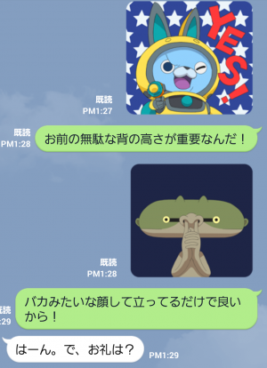 【公式スタンプ】妖怪ウォッチ アニメスタンプ2 スタンプ (7)