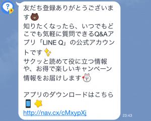【限定スタンプ】うさたとねこたが話聞くよ♪LINE Q スタンプ(2015年07月29日まで) (3)