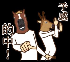 「馬と鹿2」「ひよこ劇場」 (4)