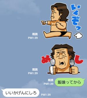 【スポーツマスコットスタンプ】長州力のイラストスタンプ (7)