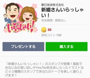 【テレビ番組企画スタンプ】新婚さんいらっしゃい! スタンプ (1)