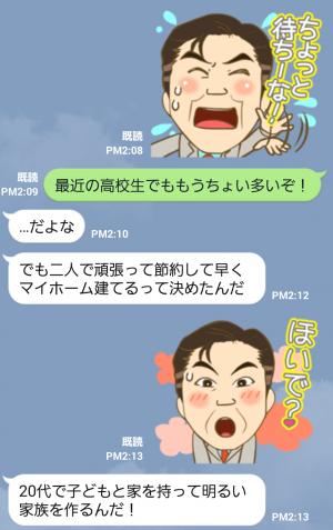 【テレビ番組企画スタンプ】新婚さんいらっしゃい! スタンプ (6)