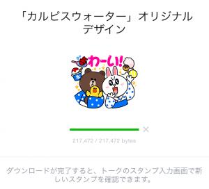 【シリアルナンバー】「カルピスウォーター」オリジナルデザイン スタンプ(2015年09月28日まで) (13)