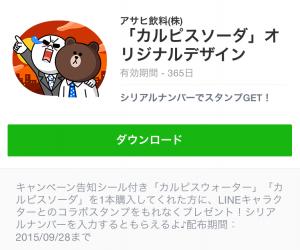 【シリアルナンバー】「カルピスソーダ」オリジナルデザイン スタンプ(2015年09月28日まで) (12)