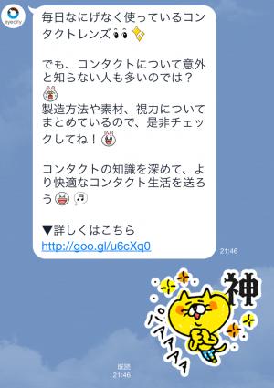 【動く限定スタンプ】動く♪にょろりんパ スタンプ(2015年07月27日まで) (3)