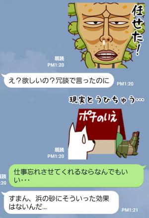 【テレビ番組企画スタンプ】虫族 スタンプ (6)
