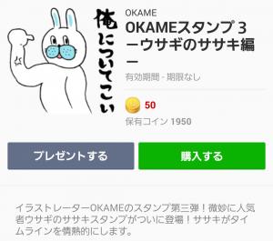 【アーティストスタンプ】OKAMEスタンプ3 -ウサギのササキ編- スタンプ (1)