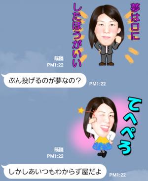 【スポーツマスコットスタンプ】霊長類最強女子!吉田沙保里 スタンプ (5)